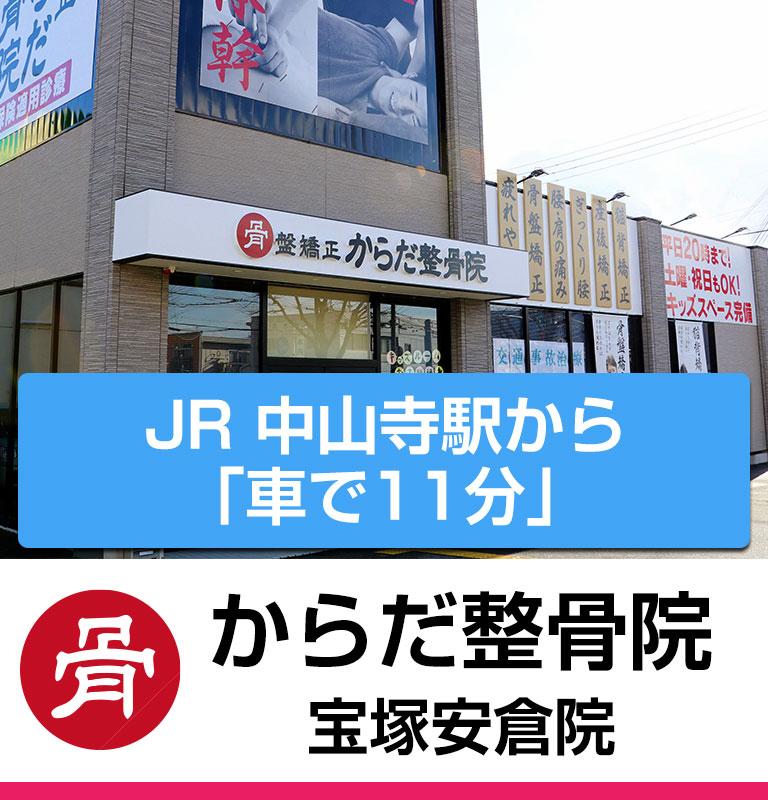 宝塚安倉院TOP画像