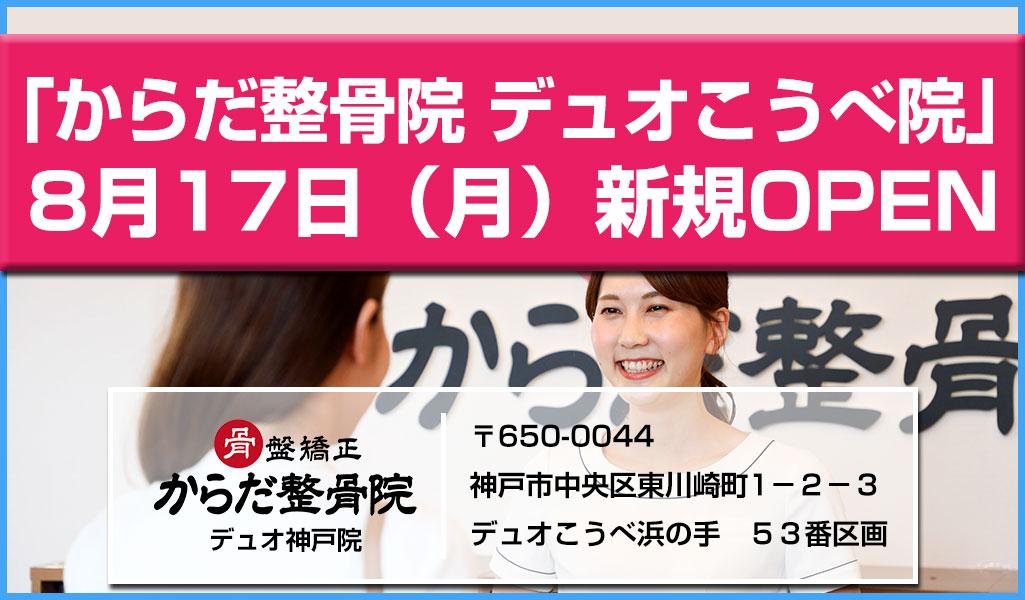 デュオ神戸院8月17日(月)OPEN