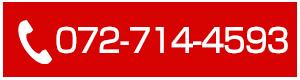 072-714-4593