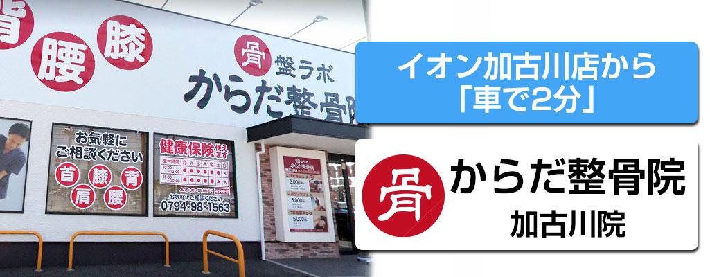 加古川院TOP画像
