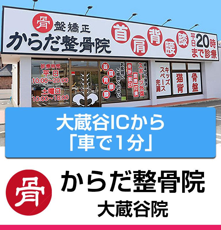 大蔵谷院TOP画像