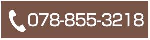 078-855-3218