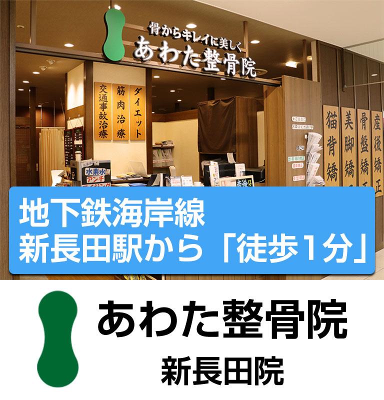 新長田TOP画像