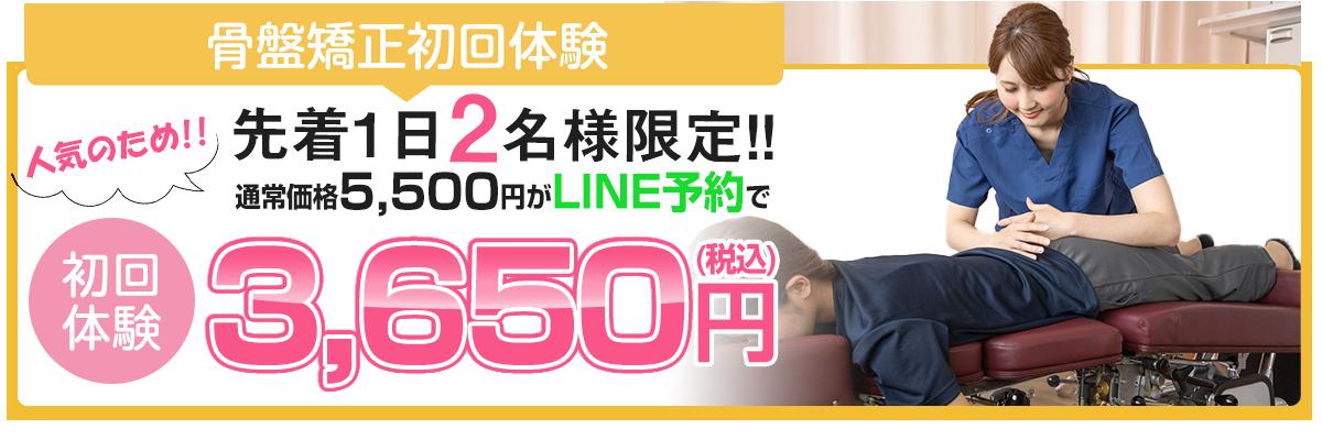HP限定初回特別価格3,650円