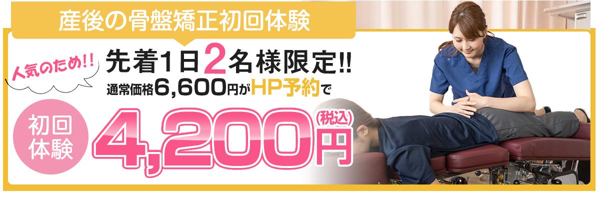 HP限定初回特別価格4,200円