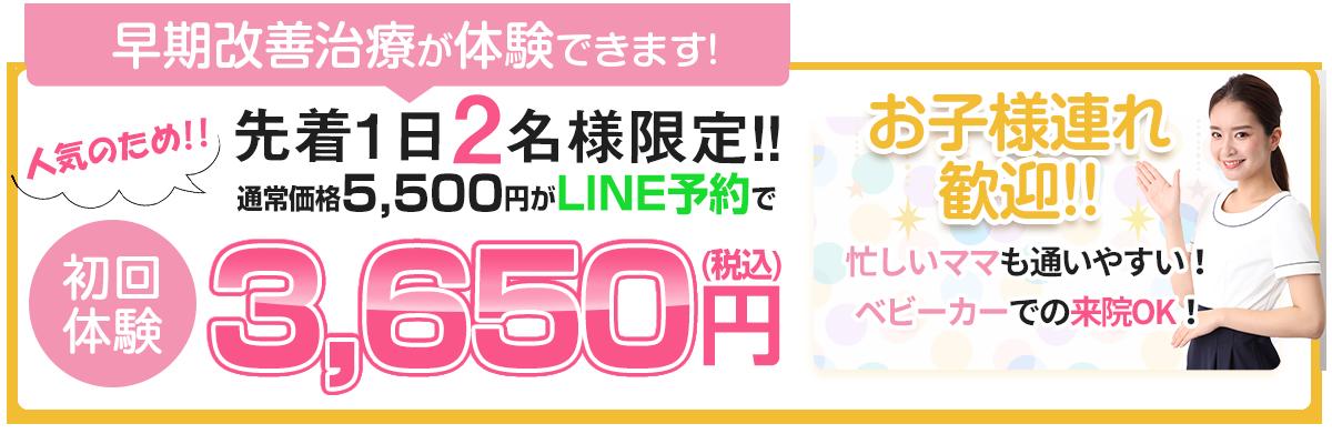 初回限定3650円(税込)