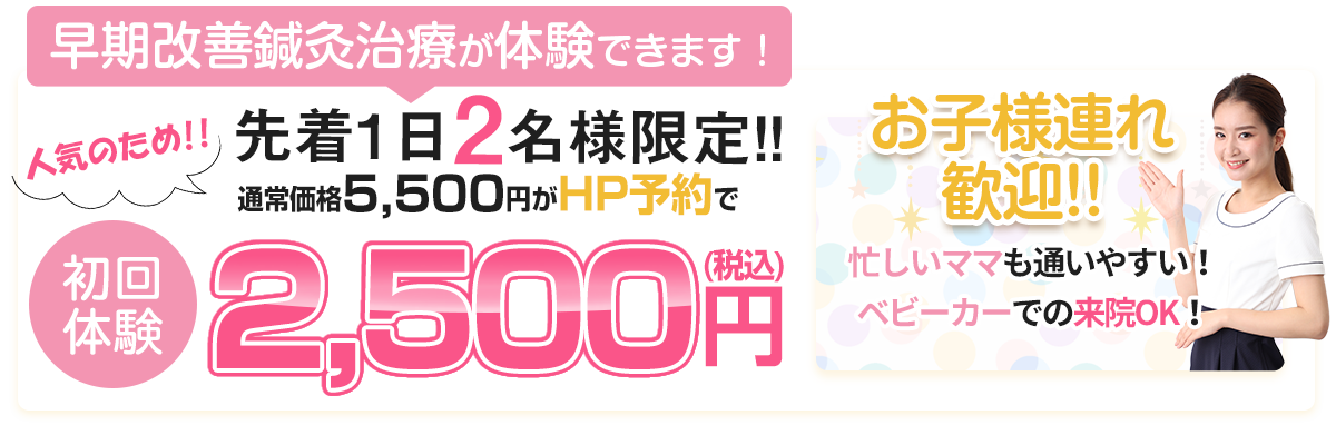 HP限定初回特別価格2,500円